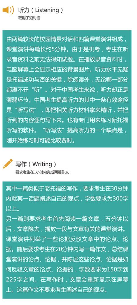 宁波海曙区托福培训学校哪家好