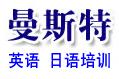 东莞市曼斯特外语培训学校