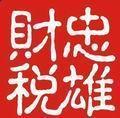 广州市忠雄税务师事务所有限公司