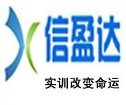 深圳西乡信盈达嵌入式培训中心