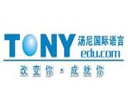 广州汤尼语言培训中心