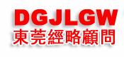 东莞市经略企业管理顾问有限公司