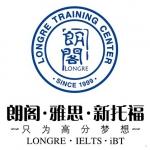 广州朗阁雅思培训中心