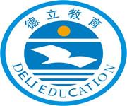 深圳德立教育