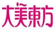 大美东方化妆培训杭州三墩校区