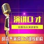深圳胡焱乔演讲口才训练机构