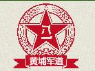 东莞黄埔军道军事夏令营