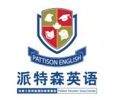 深圳派特森英语培训中心
