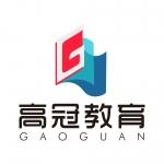 广州高冠教育信息咨询有限公司