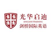 宁波光华启迪国际剑桥少儿英语培训学校