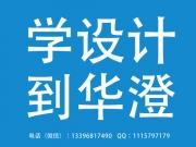 杭州华澄教育咨询有限公司