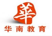 福州华南电脑学校