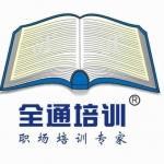 佛山全通职业培训学校