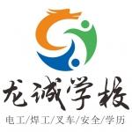 深圳市龙诚职业培训学校