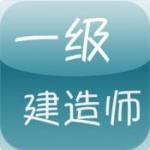 忻州一级建造师培训忻州一建培训忻州忻府区一级建造师培训