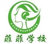 深圳石岩菲菲美容化妆培训学校