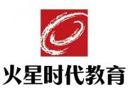 广州火星时代教育广州室内设计培训广州IT培训