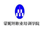广州蒙妮坦职业培训学院广州美容化妆培训