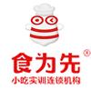 深圳沙井食为先小吃培训学校