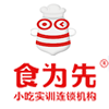 佛山容桂食为先小吃实训机构