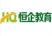 武汉恒企会计培训学校软件园校区洪山区中级会计职称培训