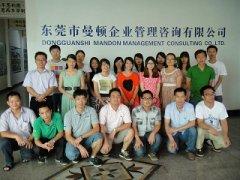 6月东莞ISO9001内审员公开课培训