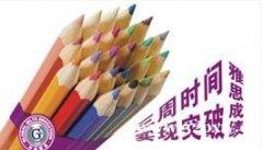 上海静安区新概念英语培训怎么收费