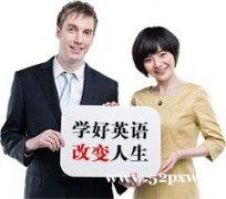 上海普陀区英语培训哪里好