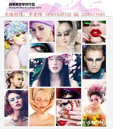 学习内容:欧式妆,印度妆,t台新娘,唐妆,仙女妆,创意晚宴妆,各种风格