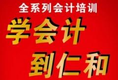东莞厚街财务管理培训学费多少