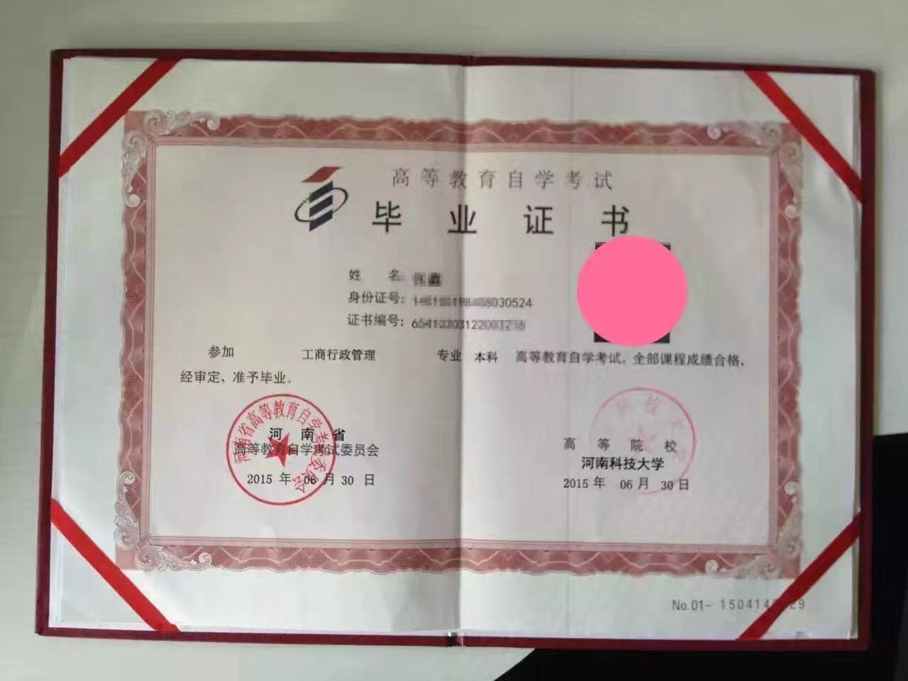 北京自考网教成教专本科全程托管学信网永久查询