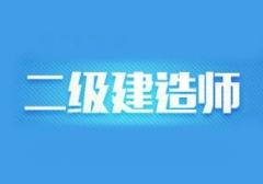福州二级建造师考试培训班