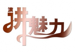 重庆普通话发音培训