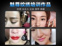 时尚影视影楼化妆师培训-半永久纹绣速成班-郑州魅尊