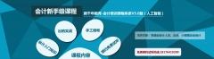 桂林财务会计培训学校找新千年打造广西会计实战培训领先品牌