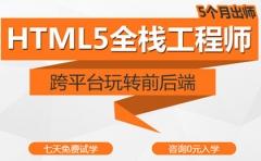 深圳html5培训
