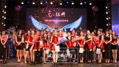 学化妆去哪里2018武汉美业协会年度盛典经典再获殊荣