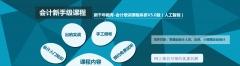 桂林会计初级培训学校请找新千年会计培训
