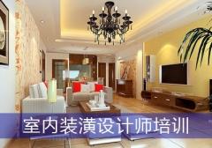 广州天河室内设计培训班