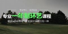 广州环境艺术设计培训班