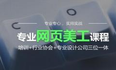 广州网页美工培训