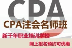 桂林会计师培训班请到新千年会计培训学校