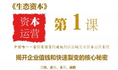 【生态资本】~新时代企业经营第一课