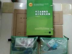 东莞会计培训去哪里,中华会计网唯一面授班虎门德立学校