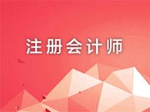 宁波鄞州区注册会计师培训班
