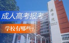 广东成考院校有哪些是比较好的