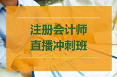 福州晋安区哪里有注册会计师培训