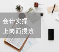 六安房地产建筑业酒店业会计实操培训