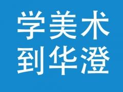 杭州西湖区零基础素描美术培训 成人美术兴趣专业班