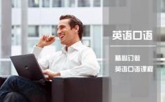 上海英语口语培训班、满足不同行业人士的口语需求